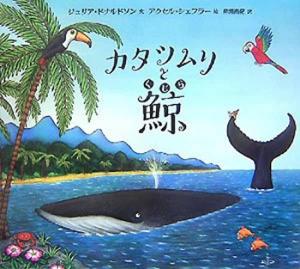 かたつむりと鯨
