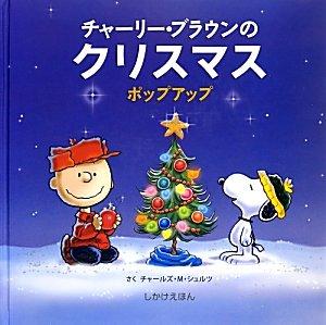 『ポップアップ チャーリー・ブラウンのクリスマス』