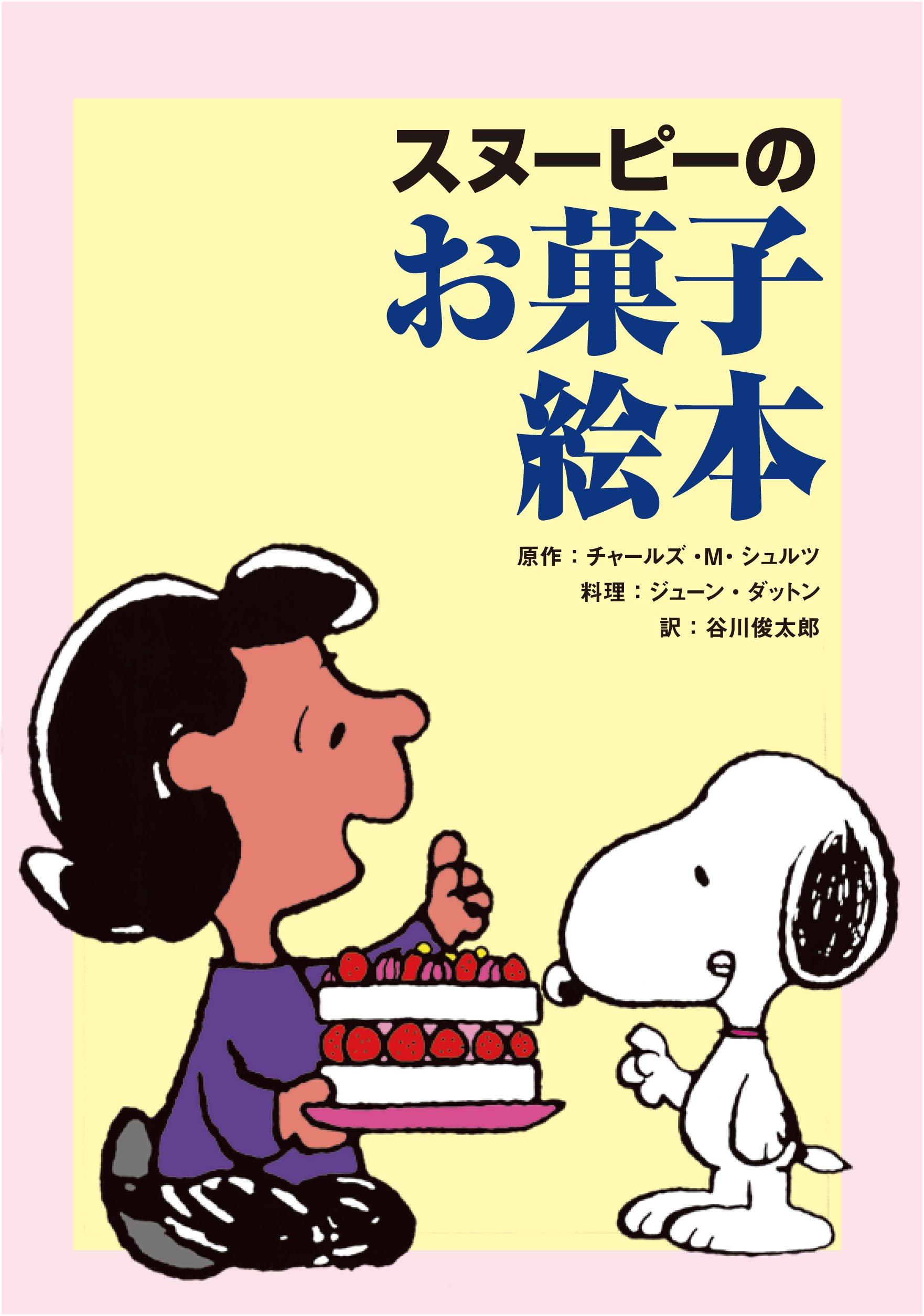『スヌーピーのお菓子絵本』