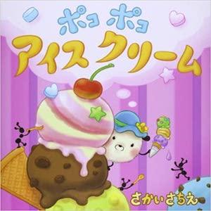 ポコポコアイスクリーム