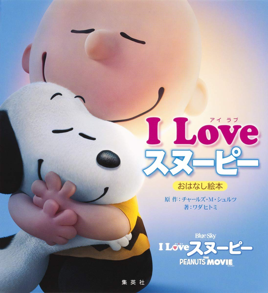 『I Love スヌーピー おはなし絵本』