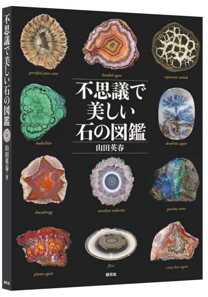 不思議で美しい石の図鑑