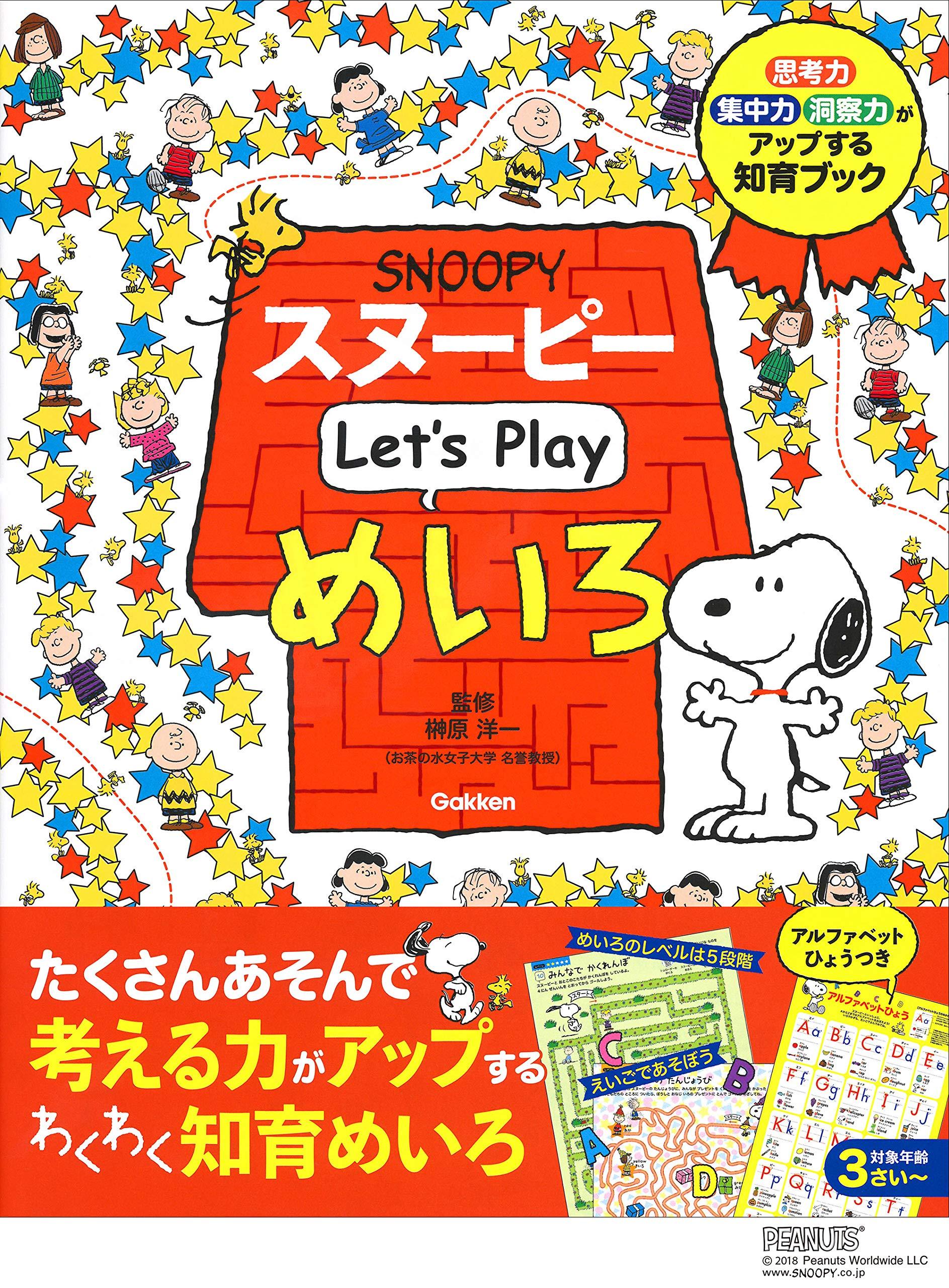『スヌーピー Let's Play めいろ』