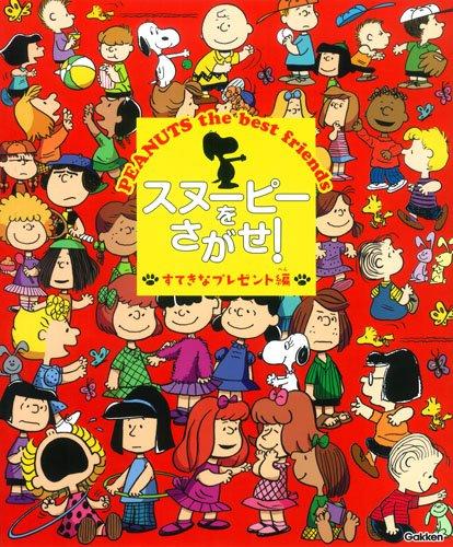 『スヌーピーをさがせ!すてきなプレゼント編』