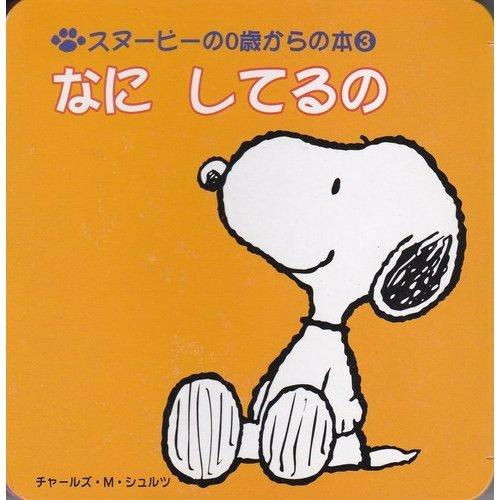 『スヌーピーの0歳からの本』