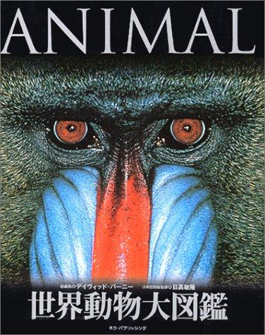 世界動物大図鑑 ANIMAL