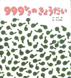 999ひき