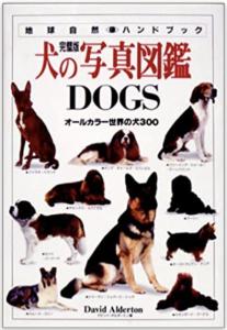 犬の写真図鑑 DOGS オールカラー世界の犬300