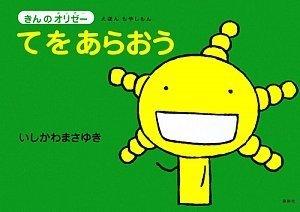 手洗いの絵本おすすめ人気作品 【5、6歳児向け】