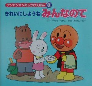 手洗いの絵本おすすめ人気作品 【1、2歳児向け】