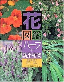 花図鑑ハーブ+薬用植物