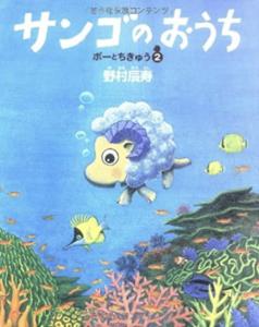 サンゴのおうち