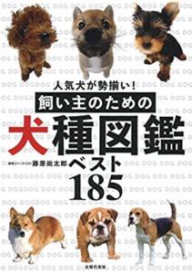 飼い主のための犬種図鑑 ベスト185