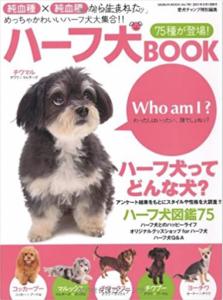 ハーフ犬BOOK ハーフ犬図鑑75