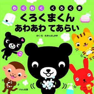手洗いの絵本おすすめ人気作品 【3、4歳児向け】