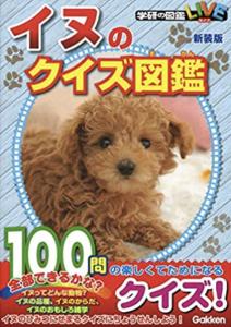 学研の図鑑 イヌのクイズ図鑑