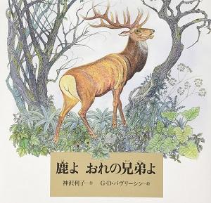 『鹿よ おれの兄弟よ』