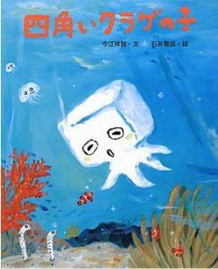 四角いクラゲの子
