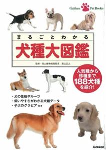 まるごとわかる 犬種大図鑑