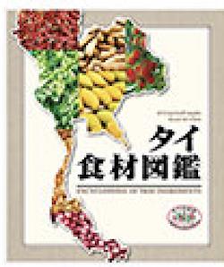 タイ食材図鑑