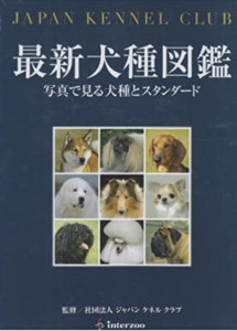 最新犬種図鑑