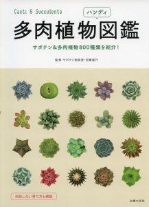 多肉植物ハンディ図鑑 書影
