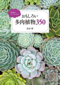 おもしろい多肉植物350 書影