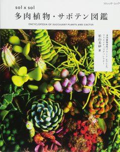 多肉植物サボテン図鑑