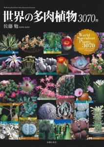 世界の多肉植物3070 書影