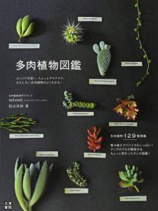 多肉植物図鑑 書影
