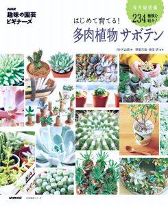 はじめて育てる多肉植物・サボテン 書影