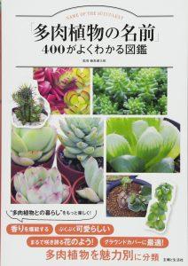 多肉植物の名前400がよくわかる図鑑 書影