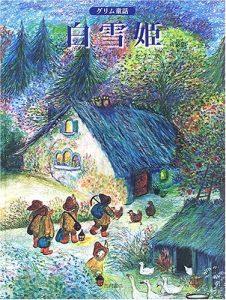 グリム童話 絵本